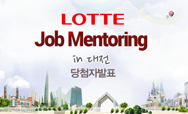 LOTTE Job Mentoring in 대전 당첨자 발표