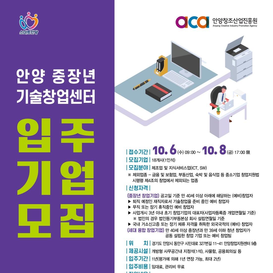 안양중장년 기술창업센터 입주기업 모집