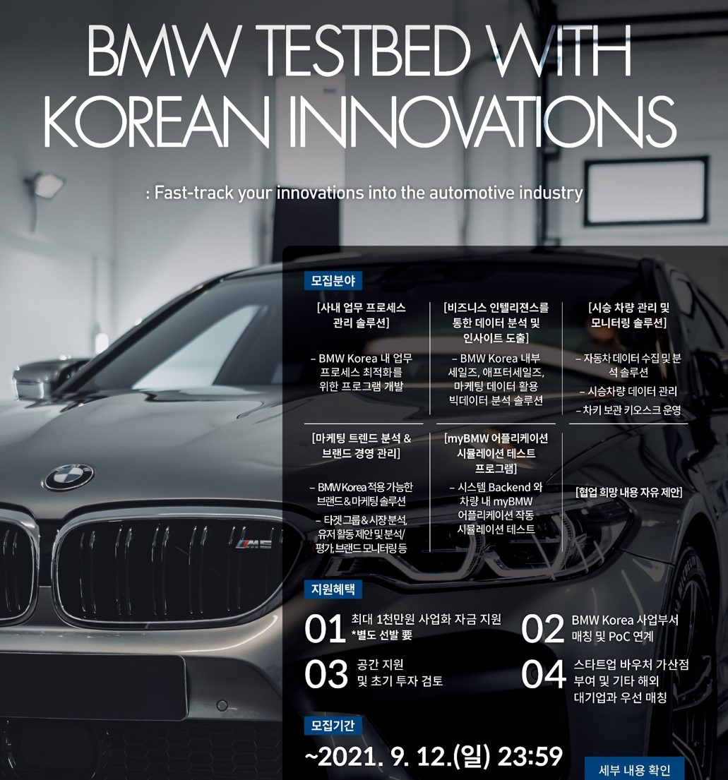 BMW Testbed with Korean Innovations