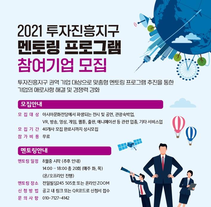 2021 투자진흥지구 멘토링 프로그램