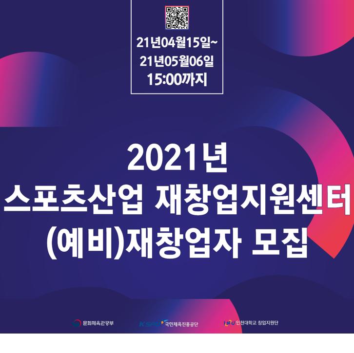 인천대 스포츠산업 재창업지원센터 창업보육팀 모집