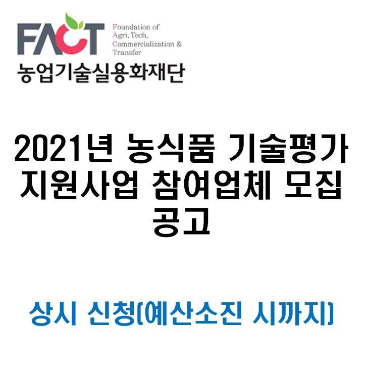 농식품 기술평가 지원사업 참여업체 모집