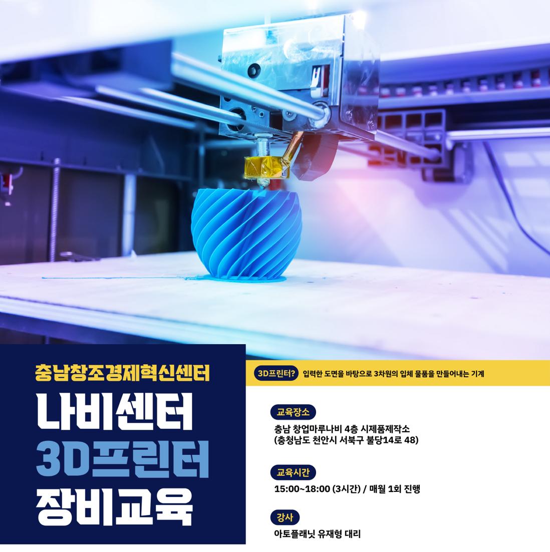충남창업마루나비 3D프린터 정기 장비 교육