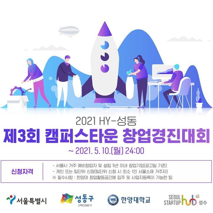 HY-성동 제3회 캠퍼스타운 창업경진대회
