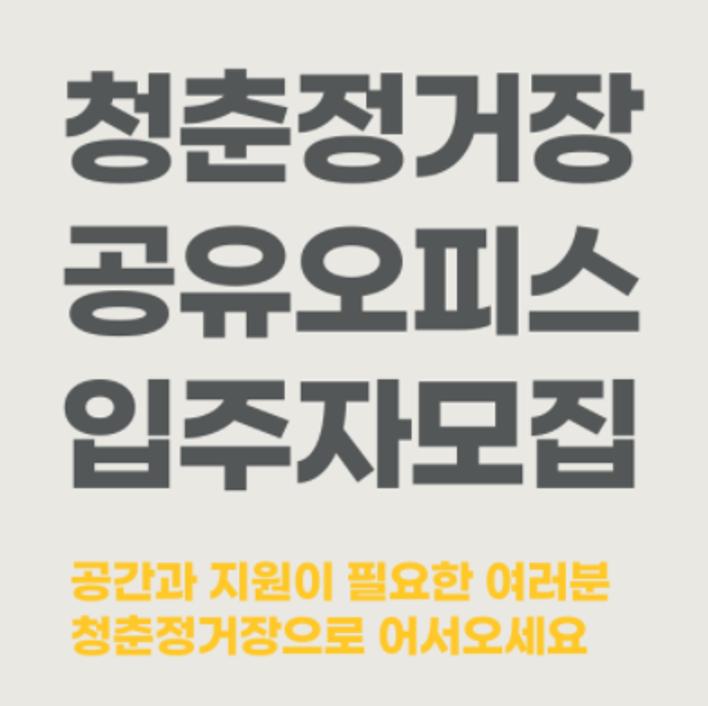 [대전 서구 청춘정거장] 공유오피스 입주 모집