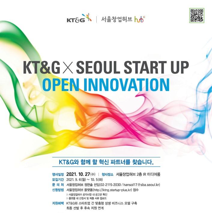 KT&G x Seoul Startup Open Innovation 모집