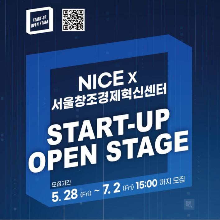 NICE x 서울혁신센터, 스타트업 오픈스테이지 참가모집