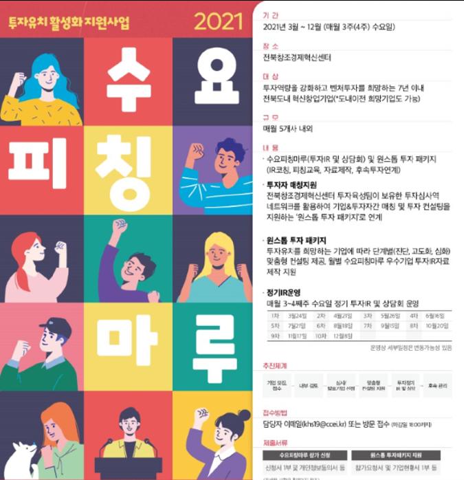 투자유치활성화지원사업 수요피칭마루 참여기업모집