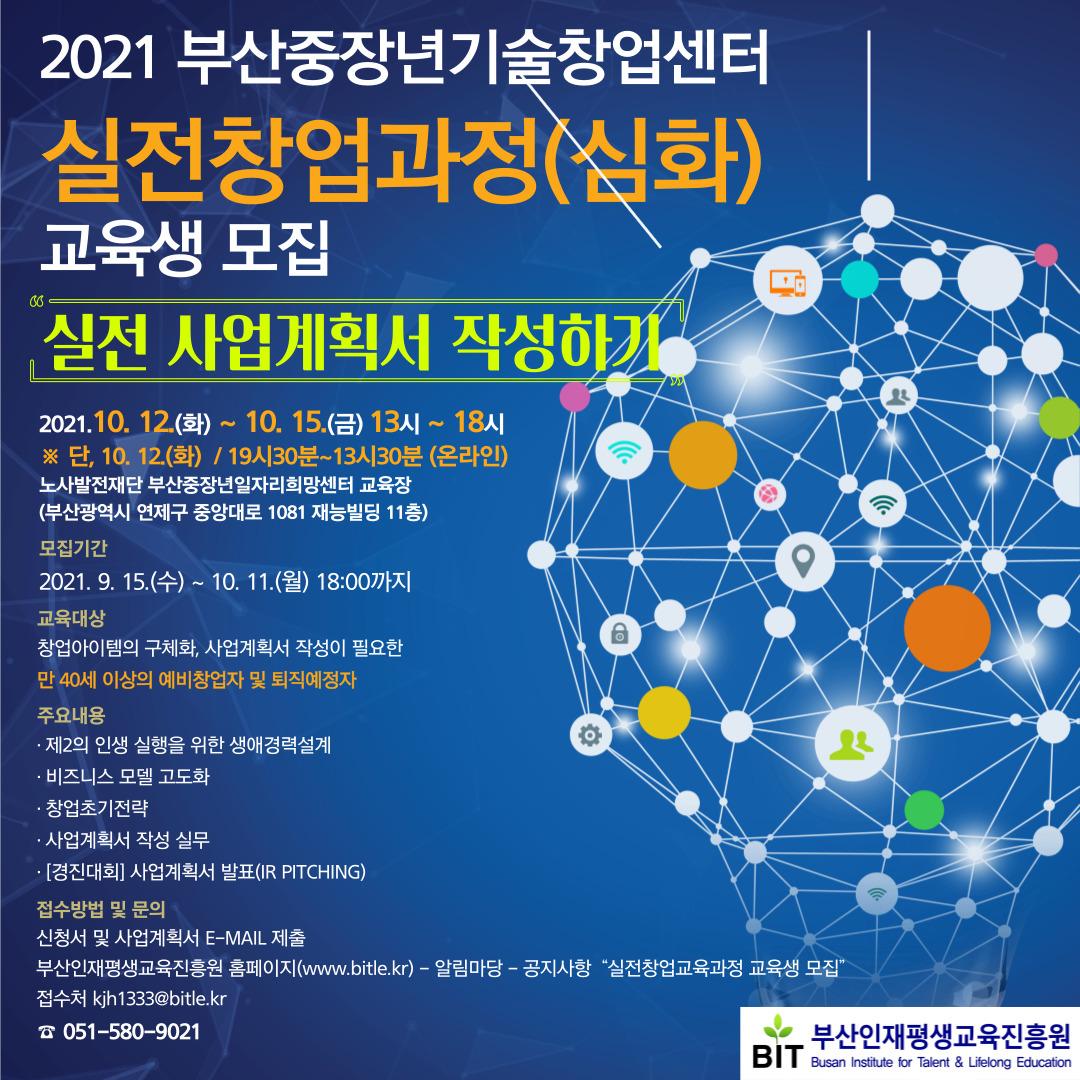 부산중장년기술창업센터 실전창업교육과정(심화)