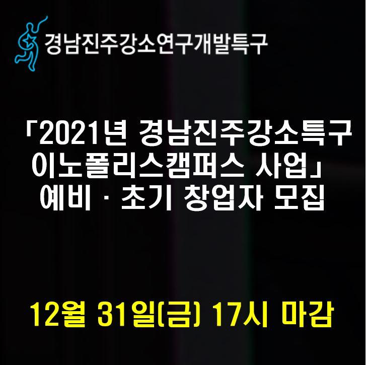 경남진주강소특구 이노폴리스캠퍼스 사업 모집