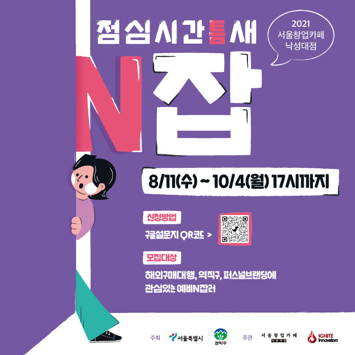 점심시간 틈새N잡 신청자 모집