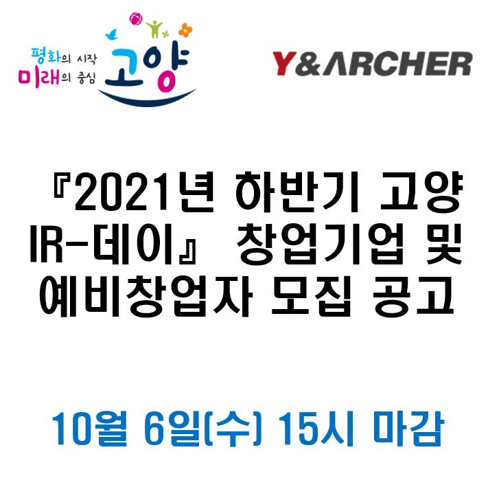 2021년 하반기 고양 IR-데이