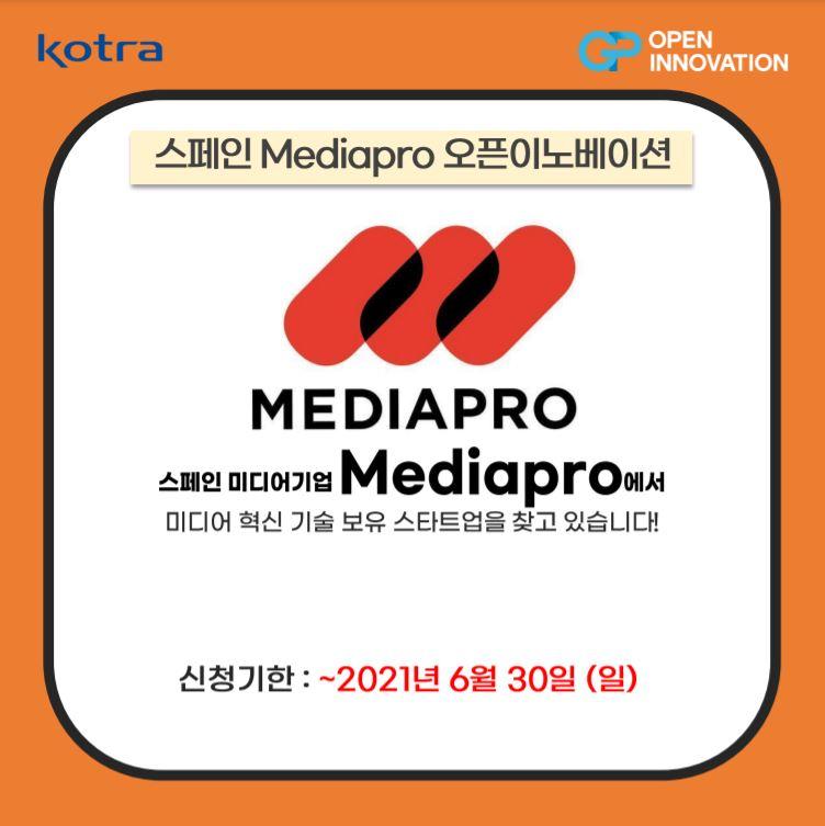스페인 Mediapro 오픈이노베이션 프로그램