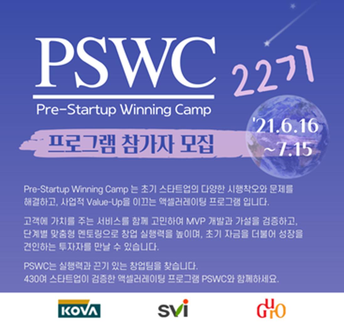 PSWC(Pre-Startup Winning Camp) 하반기(22기) 모집