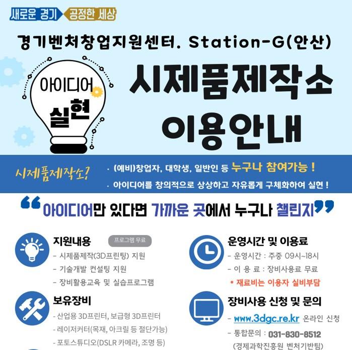 시제품제작소(경기벤처창업지원센터.Station-G) 이용 안내