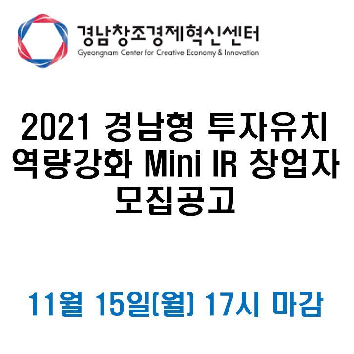 경남형 투자유치 역량강화 Mini IR 창업자 모집