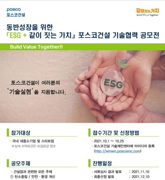 포스코건설 ESG 기술협력 공모전