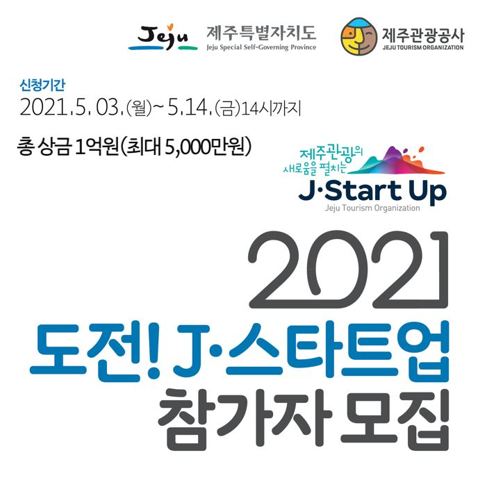 『2021 도전! J-스타트업』참가자 모집