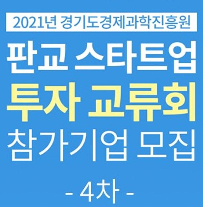 판교 스타트업 투자 교류회 참가기업 모집