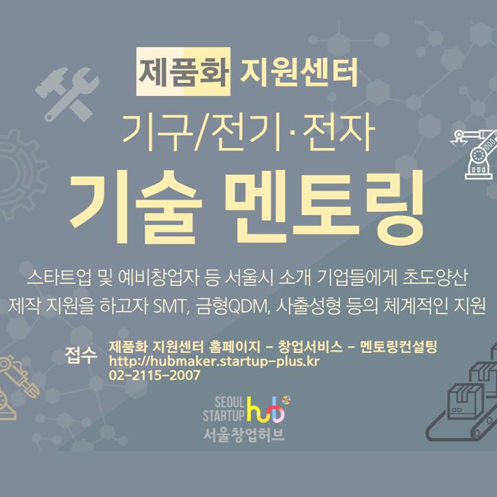 [서울창업허브]제품화 지원센터 기술 멘토링