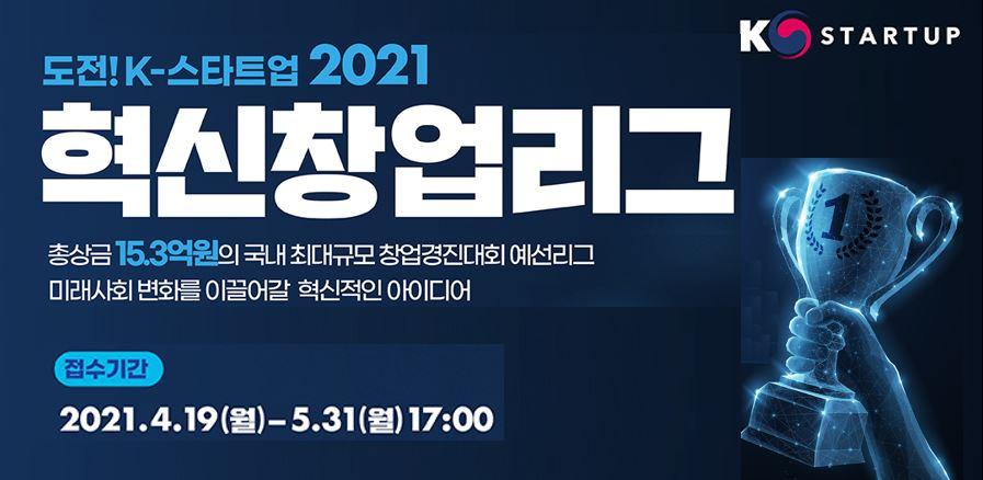 『도전! K-스타트업 2021』 혁신창업리그 참가자 모집