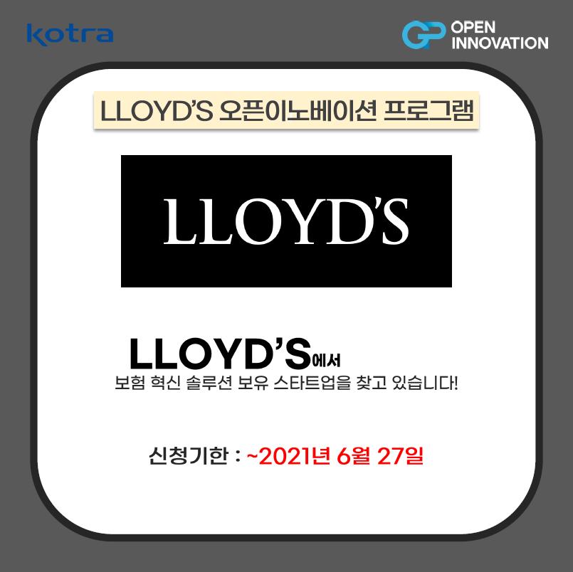 영국 Lloyd's of London 오픈이노베이션 프로그램