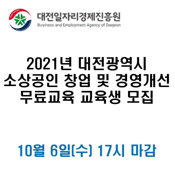 [대전]소상공인 창업 및 경영개선 무료교육