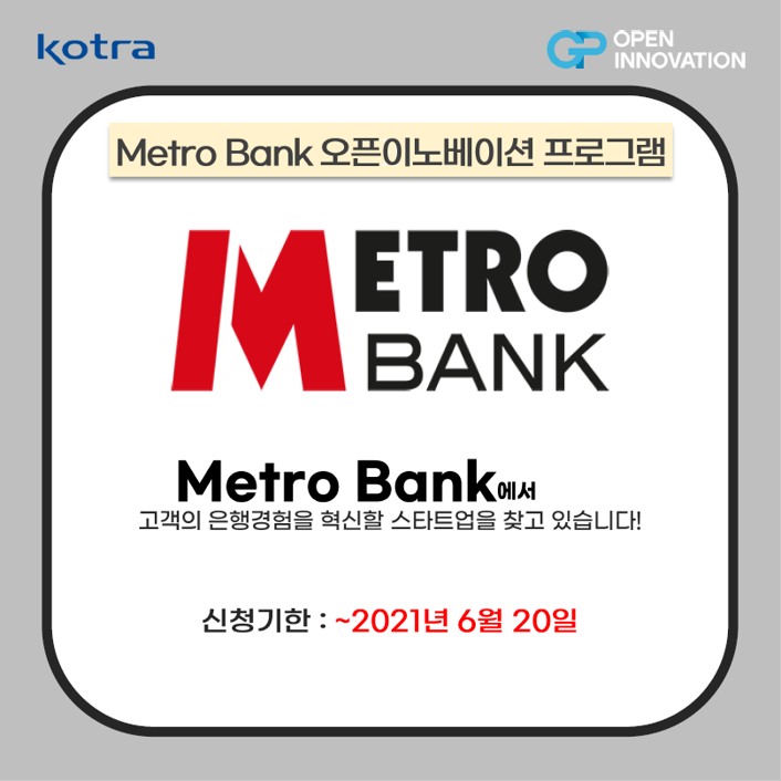 영국 Metro Bank 오픈이노베이션 프로그램