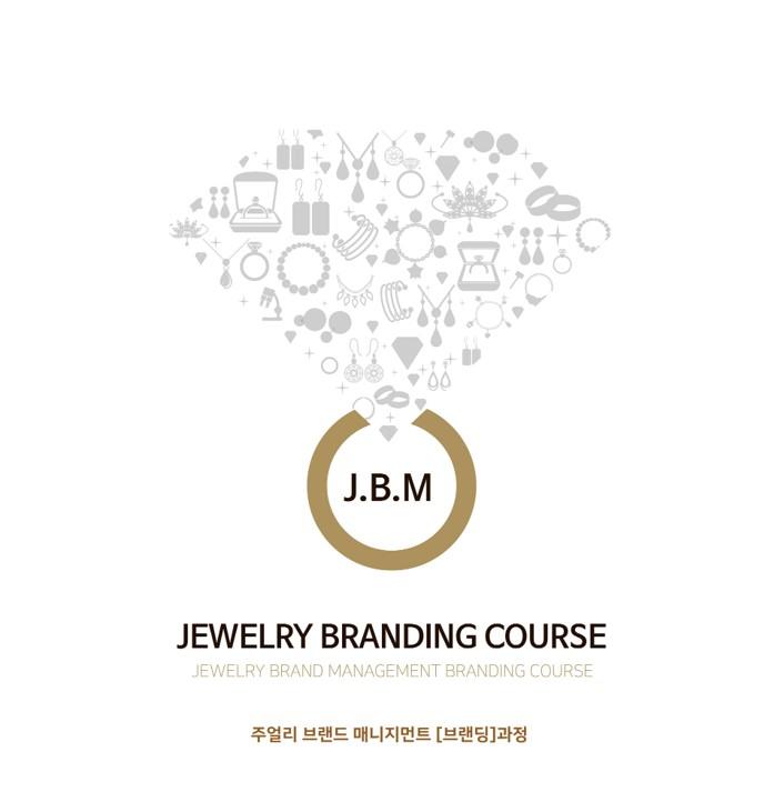 JBM(주얼리브랜드매니지먼트)브랜딩과정 모집