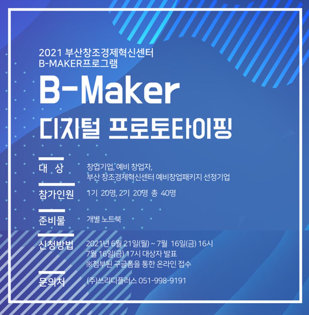[부산] B-Maker 디지털 프로토타이핑 교육