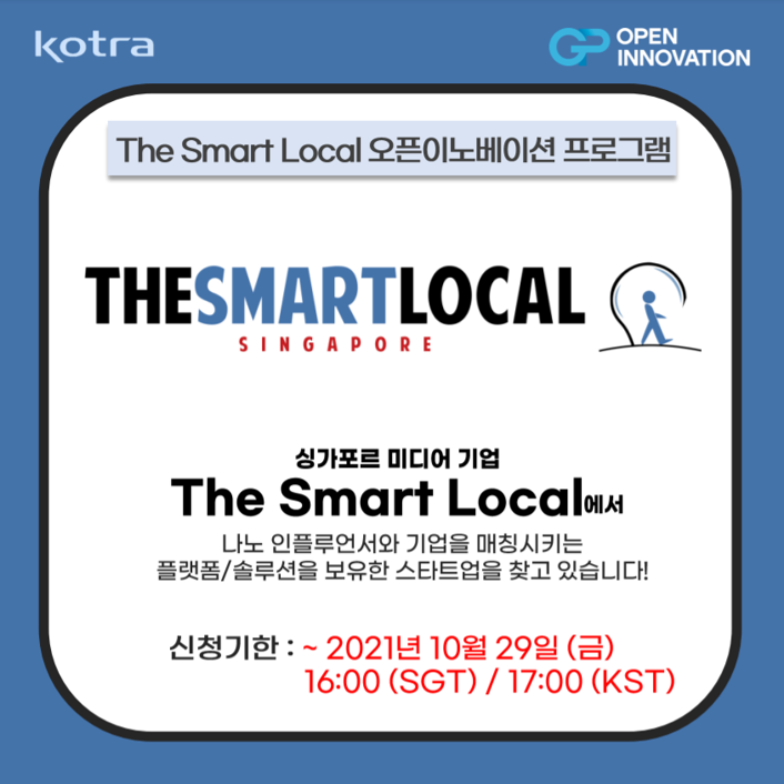 싱가포르 The Smart Local(TSL) 오픈이노베이션 프로그램
