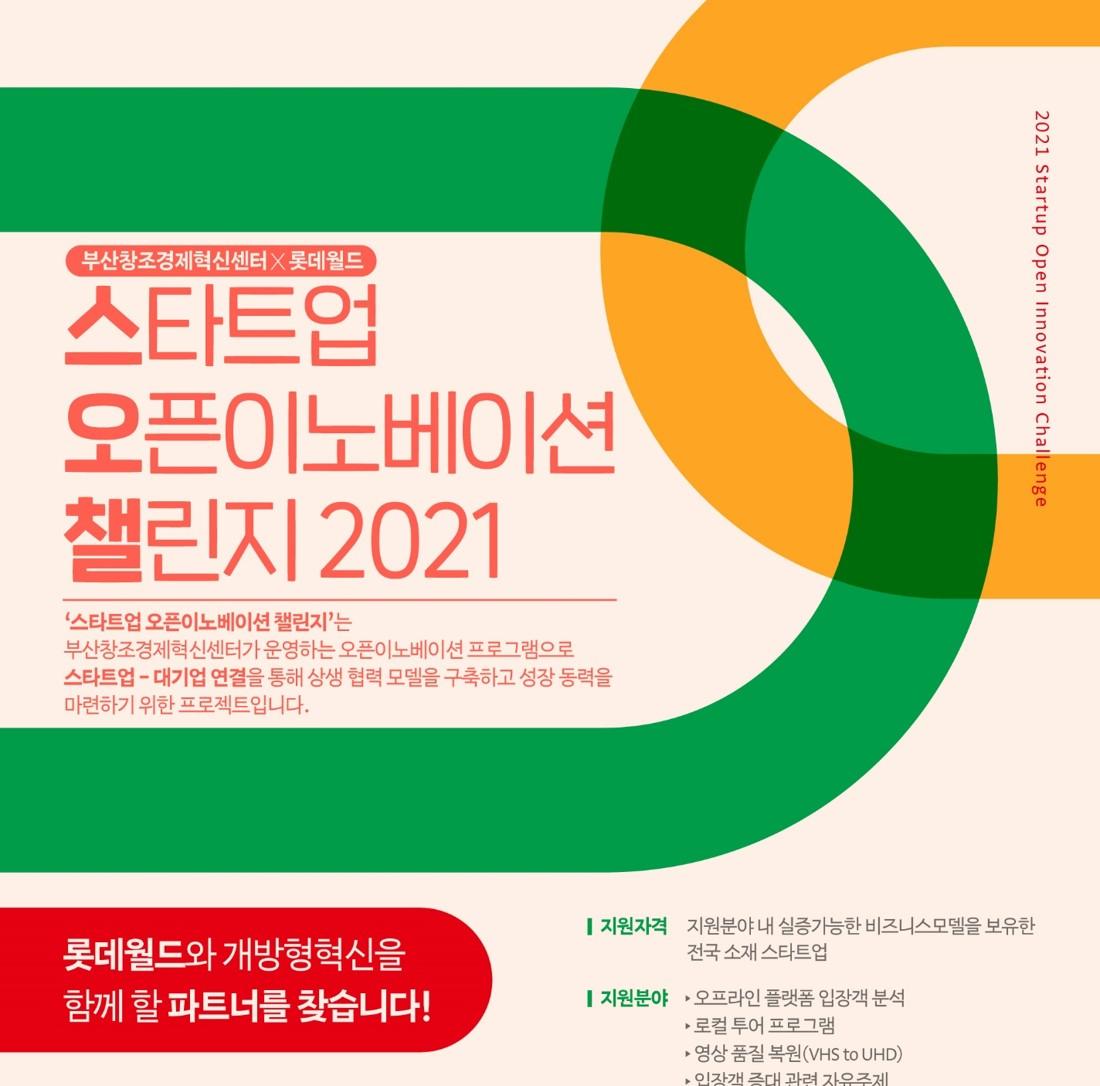 부산혁신센터X롯데월드, 스타트업 오픈이노베이션 챌린지