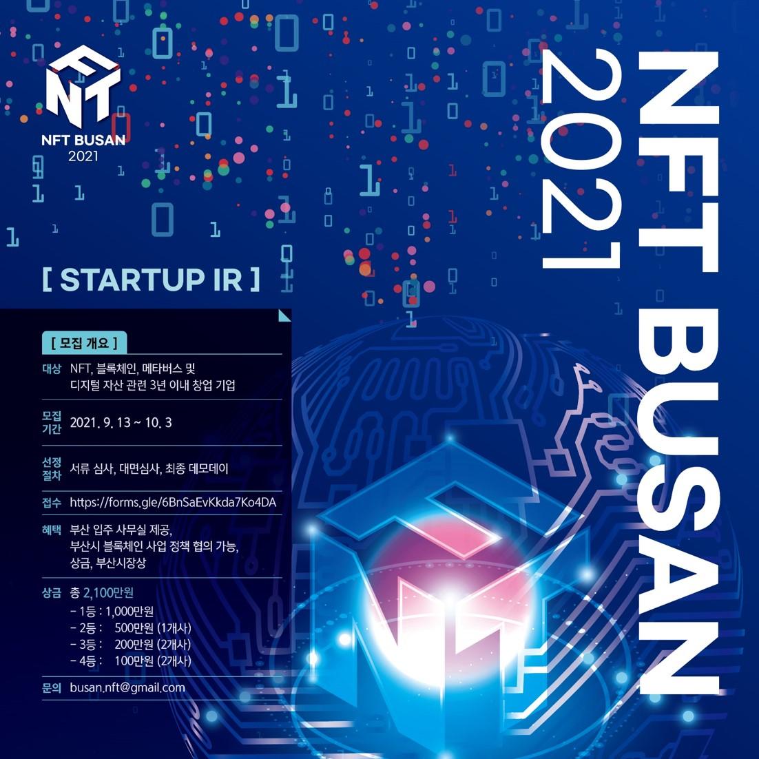NFT BUSAN 2021 - Startup IR