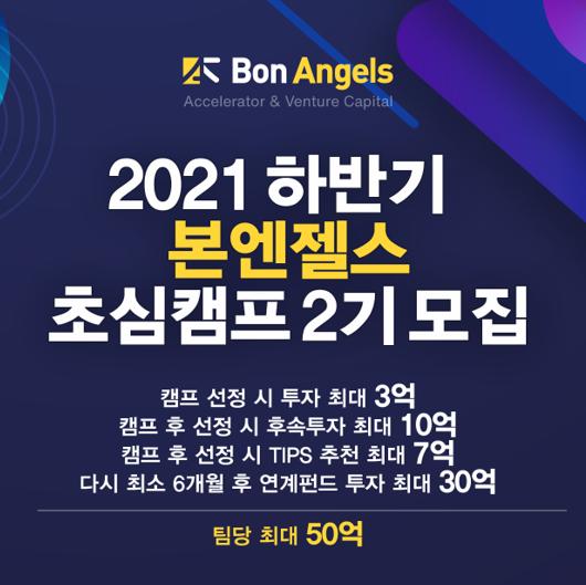 본엔젤스 초심캠프 2기 모집(하반기)