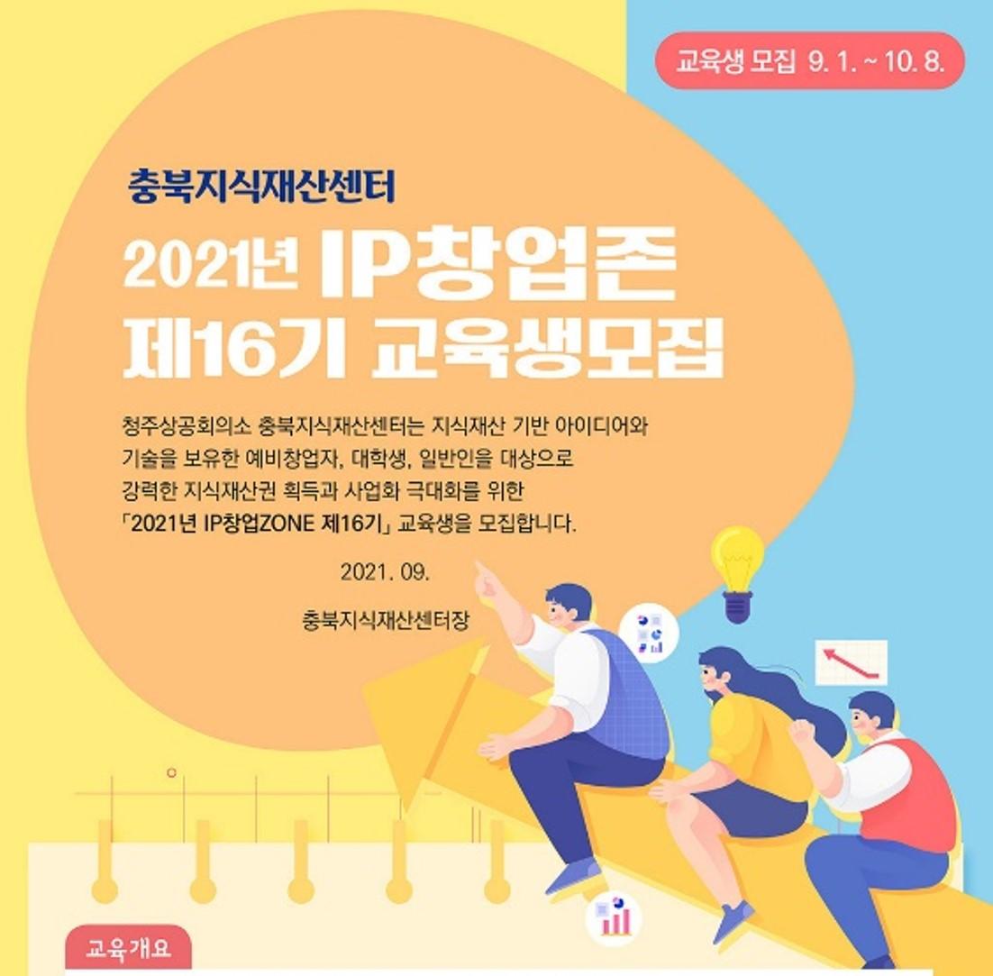 충북지식재산센터 IP창업존 제16기 모집