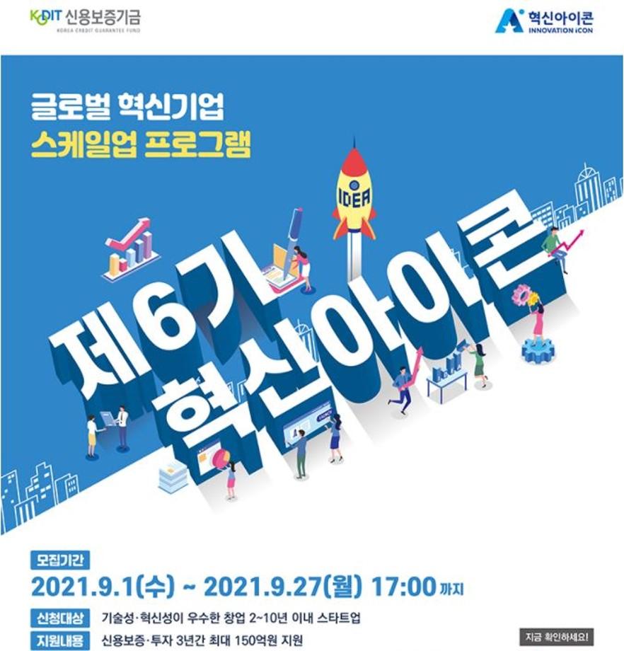 신보 『혁신아이콘』 제6기 모집