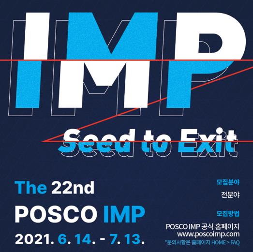 제 22회 POSCO IMP 참가팀 모집