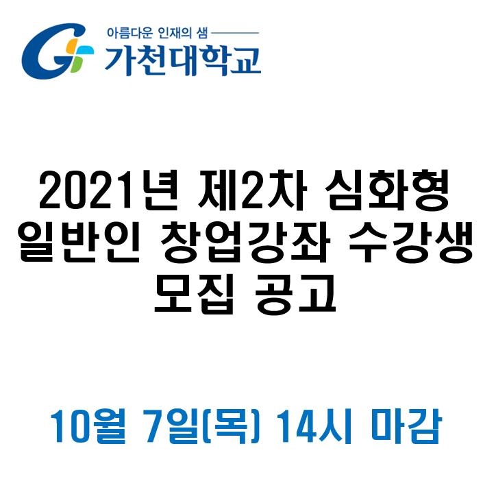 제2차 심화형 일반인 창업강좌 수강생 모집