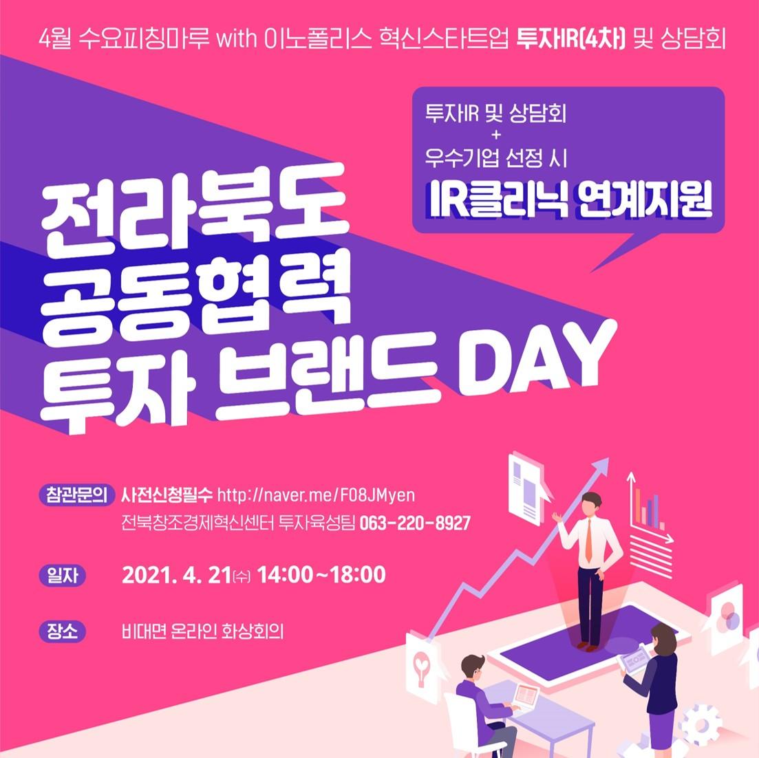 전북 공동협력 투자브랜드 DAY 개최