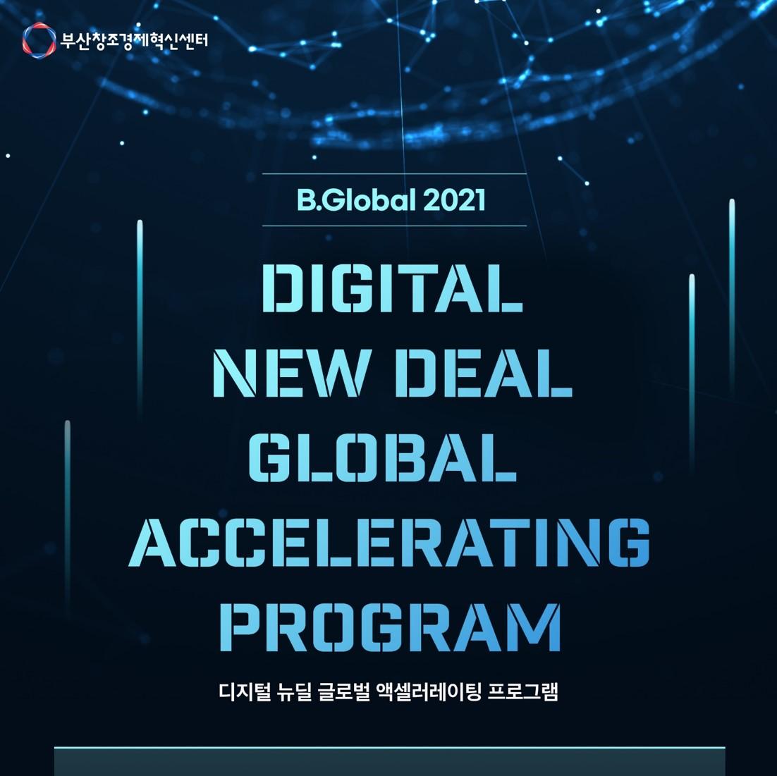 디지털 뉴딜 글로벌 액셀러레이팅 프로그램