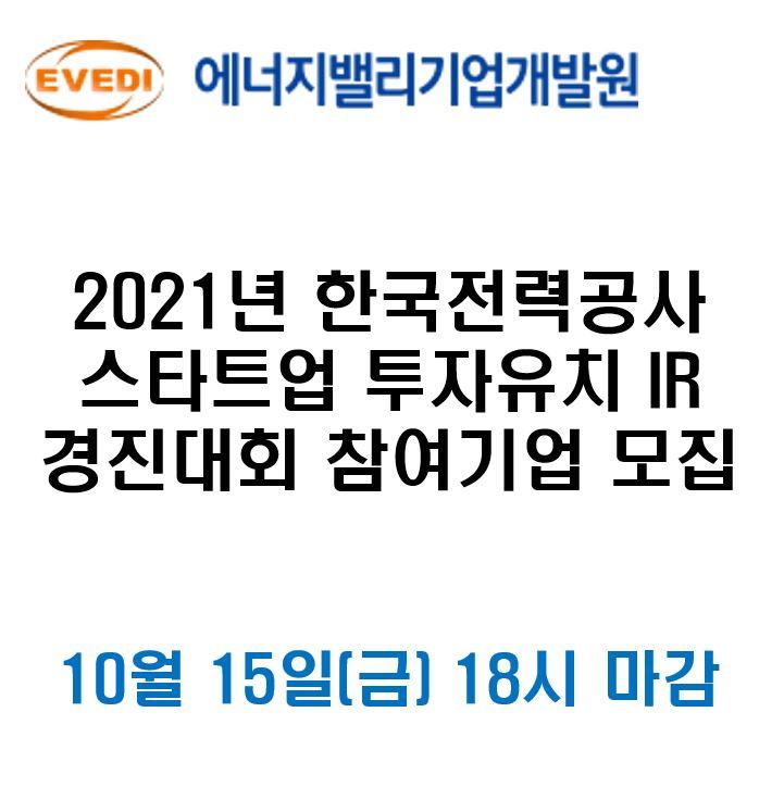 한국전력공사 스타트업 투자유치 IR 경진대회