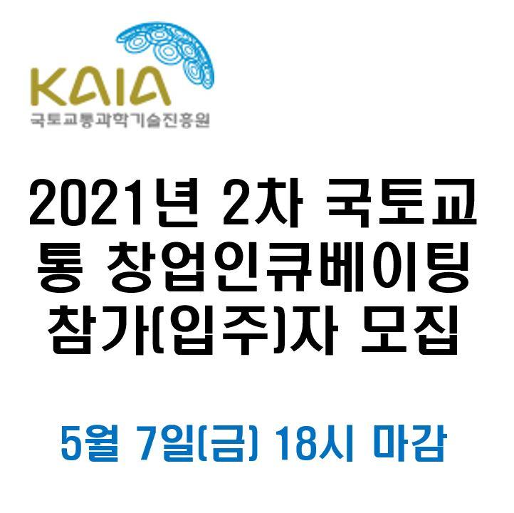 2차 국토교통 창업인큐베이팅 참가(입주)자 모집