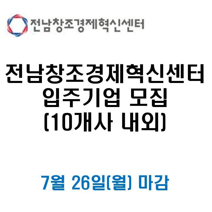 전남창조경제혁신센터 입주기업 모집