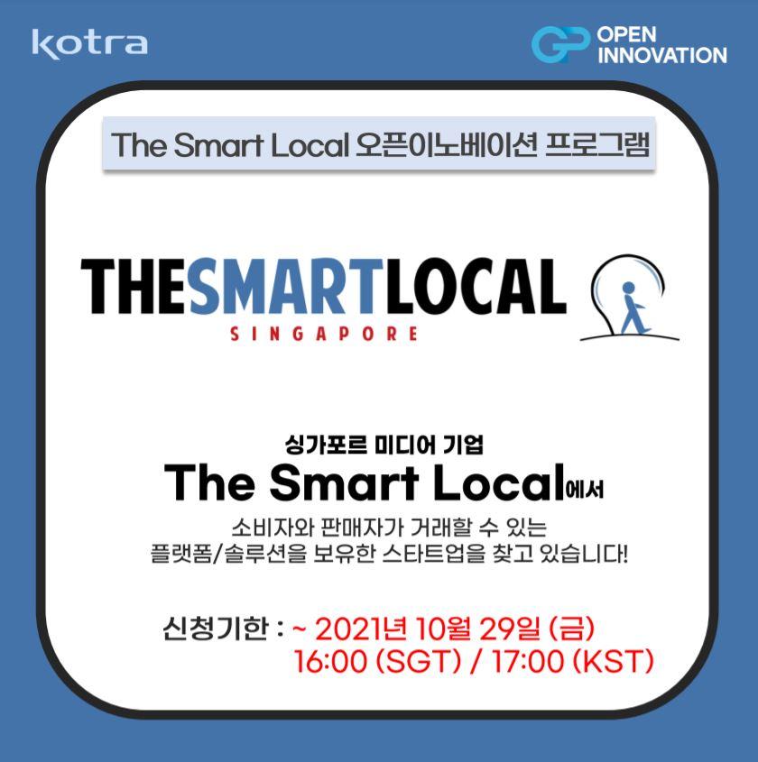 싱가포르 The Smart Local (TSL) 오픈이노베이션 프로그램(2)