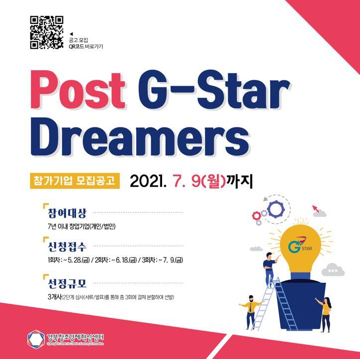 Post G-Star Dreamers 참가기업 모집