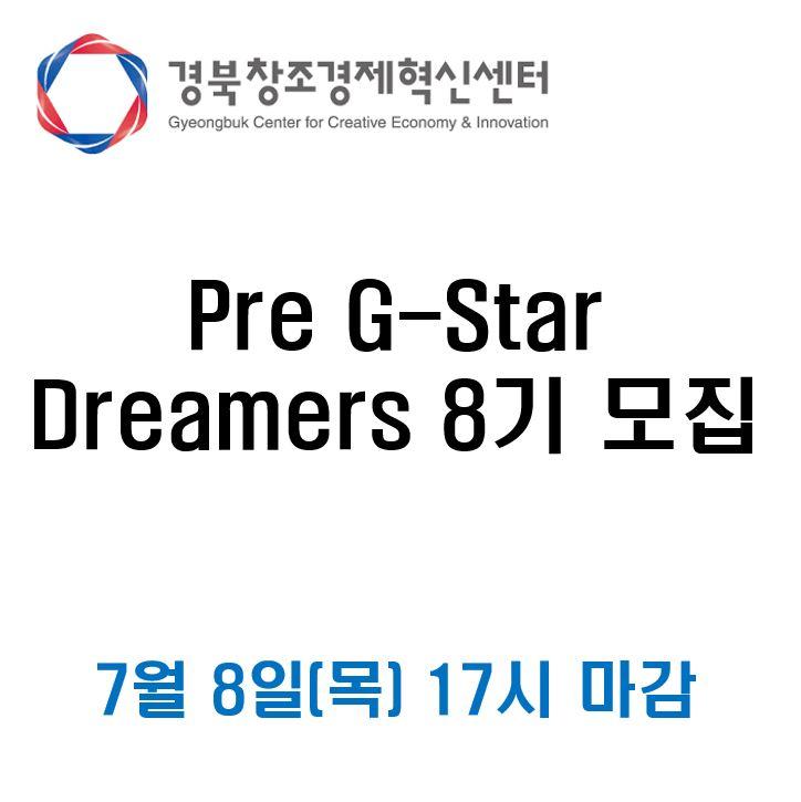 Pre G-Star Dreamers 8기 모집