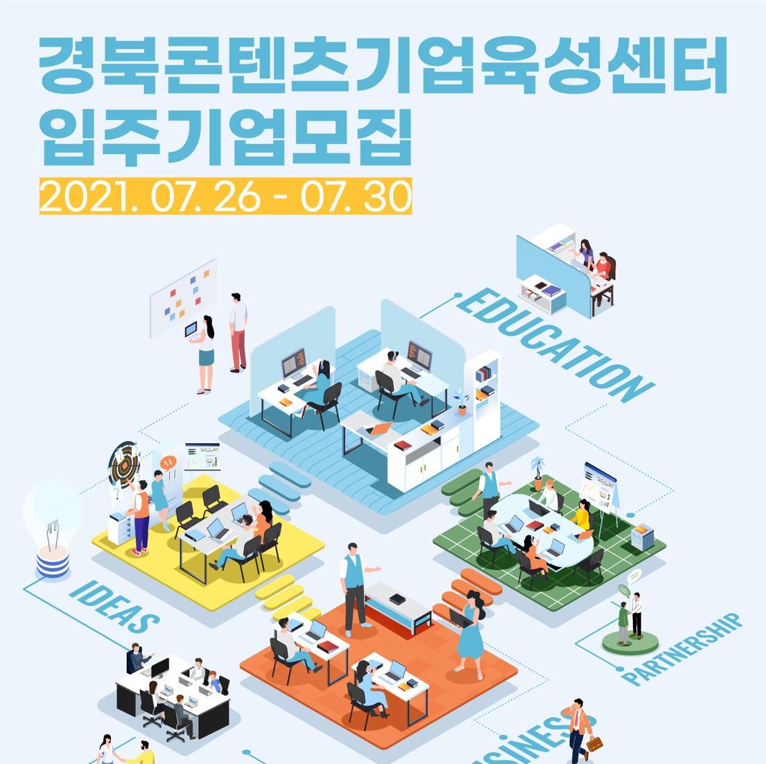 경북콘텐츠기업육성센터 입주기업 모집