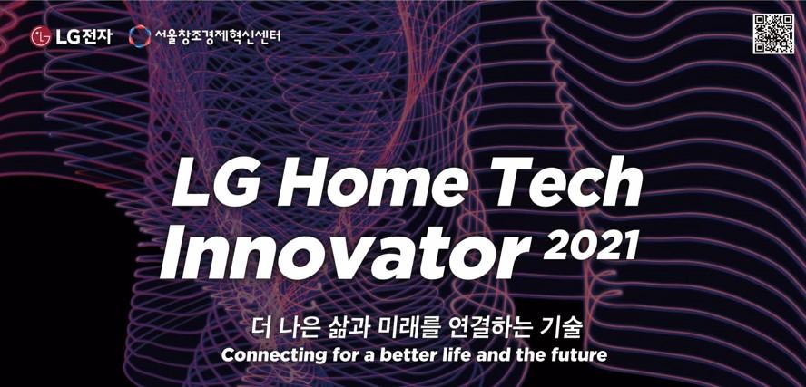 LG HOME TECH INNOVATOR 2021 참여 기업 모집