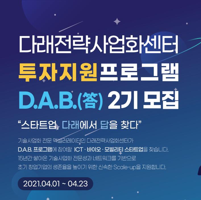 다래전략사업화센터「D.A.B.(答) 2기」모집