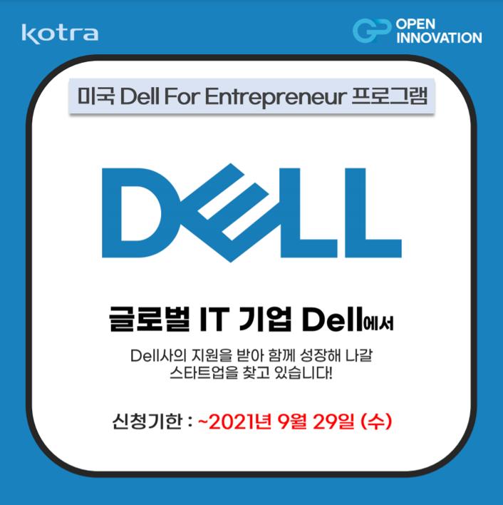 미국 Dell For Entrepreneur 프로그램